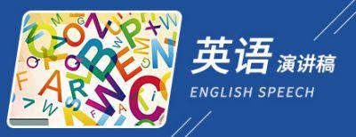 大学英语演讲稿范文5篇
