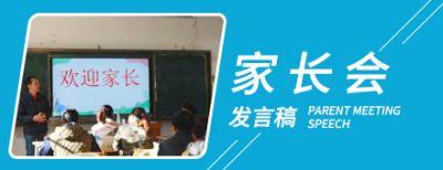 初中家长会英语教师发言稿