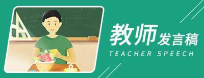 教师获奖感言发言稿5篇