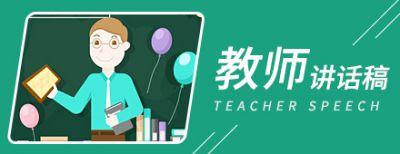 做四有好教师演讲稿范文10篇