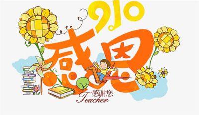 2020年教师节家长祝福语简单独特