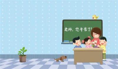 2020年教师节祝福语幼儿园家长100句