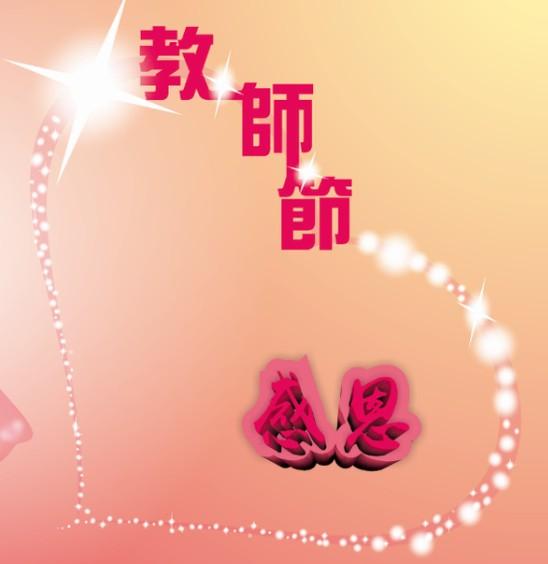 教师节贺卡祝福词图片