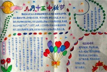 2020中秋节小学作文随笔300字左右【7篇】