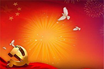 2020十一国庆节四字祝福语最新大全汇总