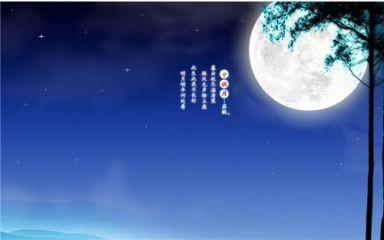 中秋节的起源和由来