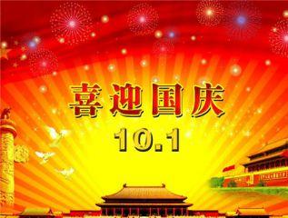 10.1国庆节给上司的祝福语90句