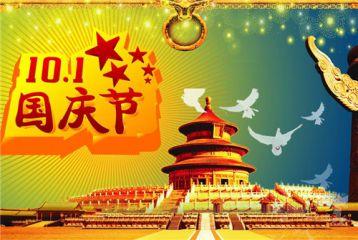 小学生国庆节对祖国祝福语句子90句