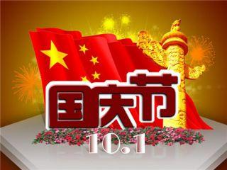 2020国庆节对祖国母亲祝福贺词90句