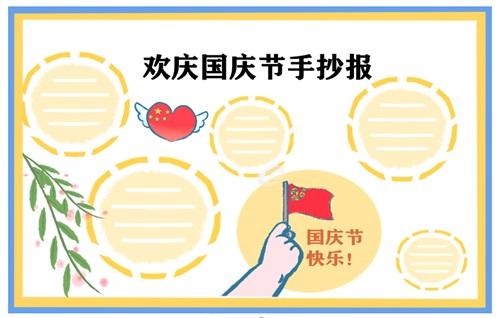 小学生作文记事篇_2020小学生国庆节手抄报简单易画