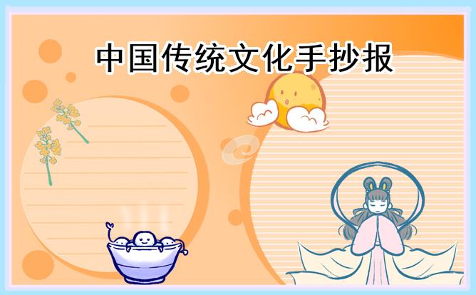 弘扬中国传统文化手抄报精美2021