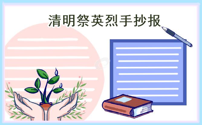 清明節傳統風俗手抄報圖片及內容2021