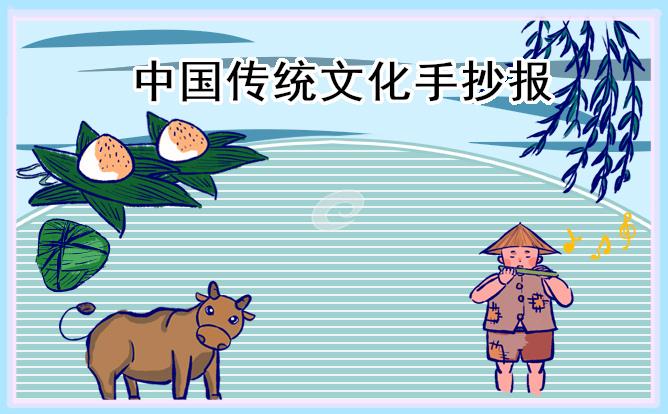 弘扬中国传统文化手抄报2021精美