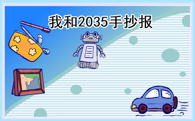 畅想2035年的我和祖国手抄报绘画2021