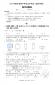 2020年浙江温州中考数学真题