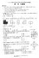 2020年浙江台州中考数学真题