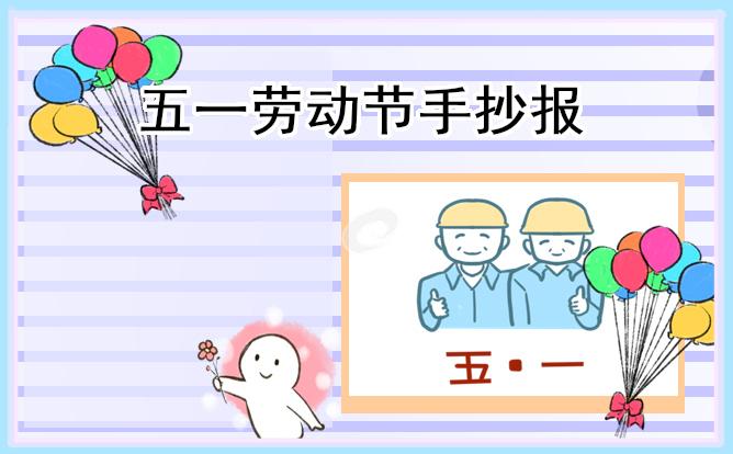 劳动节弘扬劳模精神手抄报2021