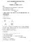 2020年广西南宁中考数学真题