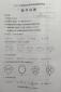 2020年黑龙江绥化中考数学真题