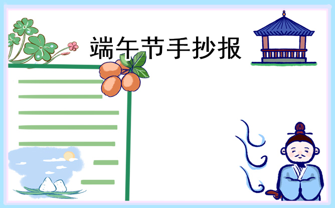五月初五端午节手抄报画画获奖