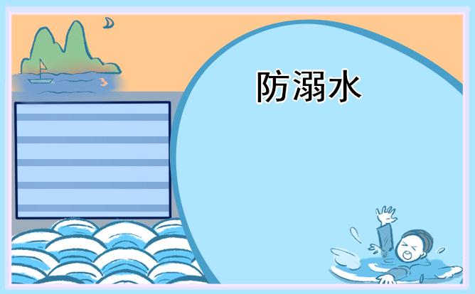 2021夏季防溺水手抄报好画又漂亮