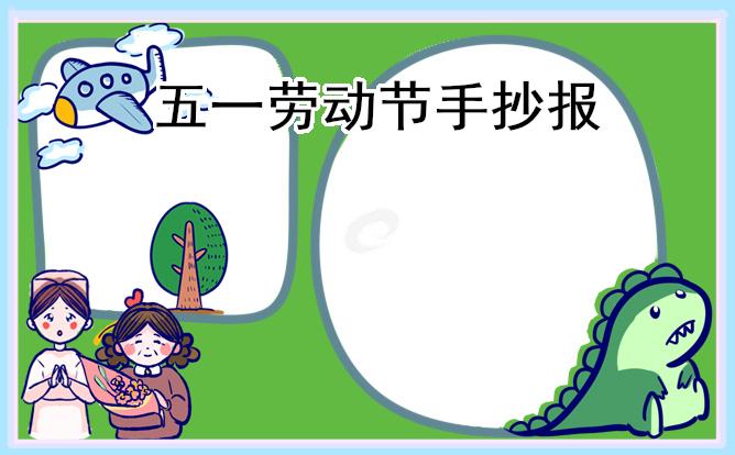 五一劳动节手抄报简单漂亮及文字