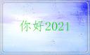 再见2020拥抱2021朋友圈说说文案