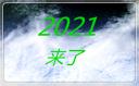 迎接2021年的祝福语说说文案