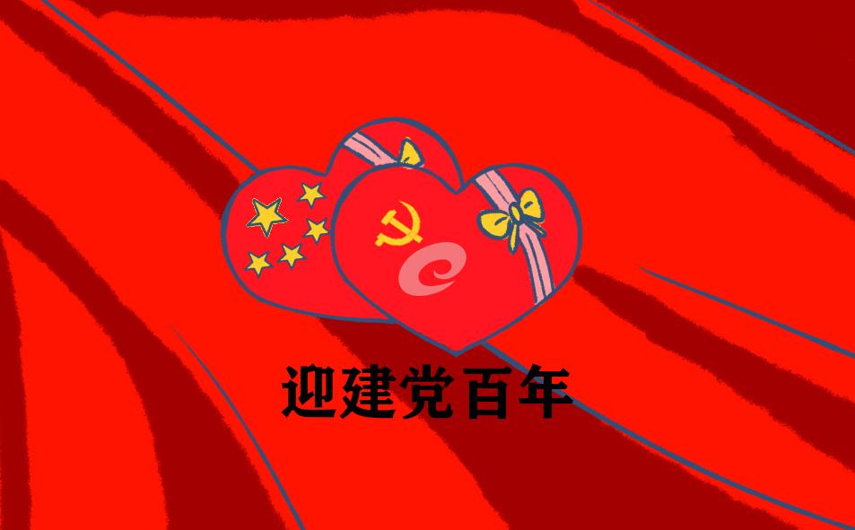 建黨100周年詩詞集