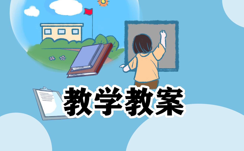 高中語文作文教學教案設計