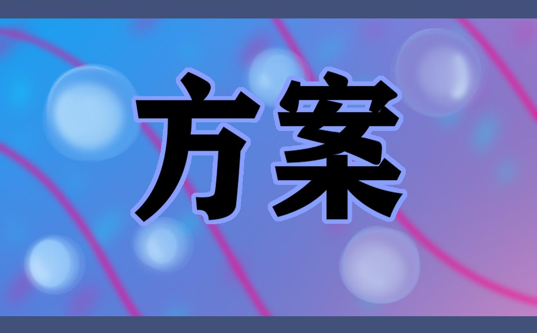 春节年货促销方案怎么写