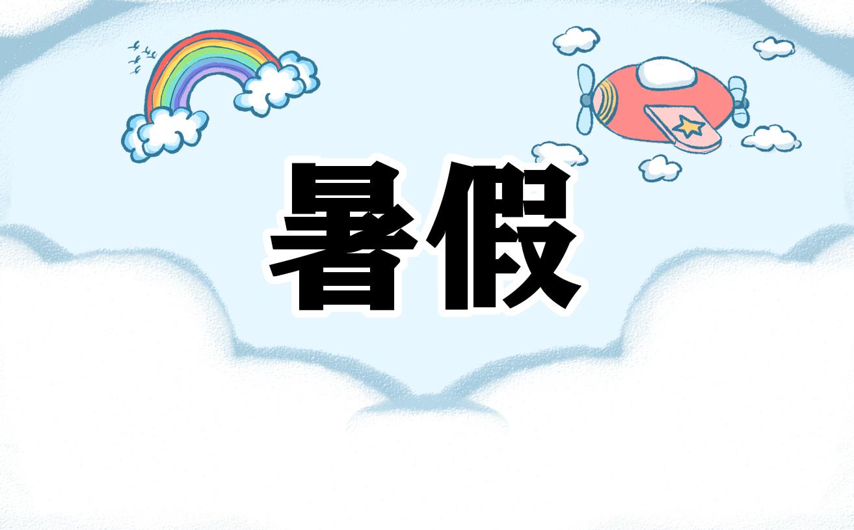 2021安徽省中小學暑假時間表