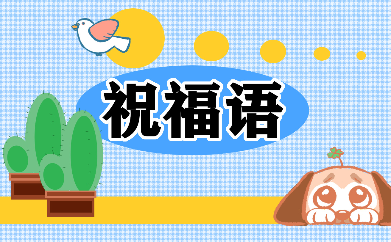 中秋节祝福语文案简短