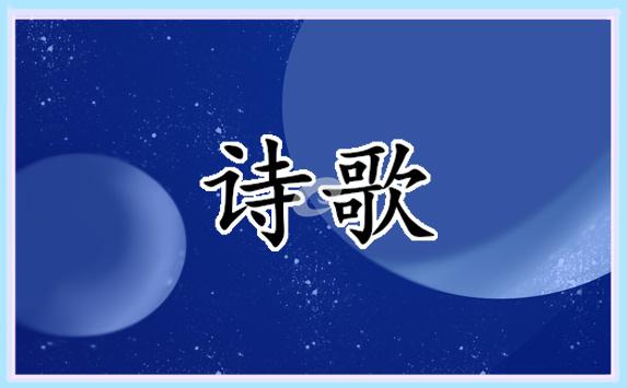悼念袁隆平的詩歌