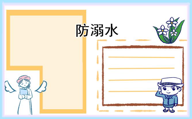 2021防溺水安全手抄报小学生简笔画